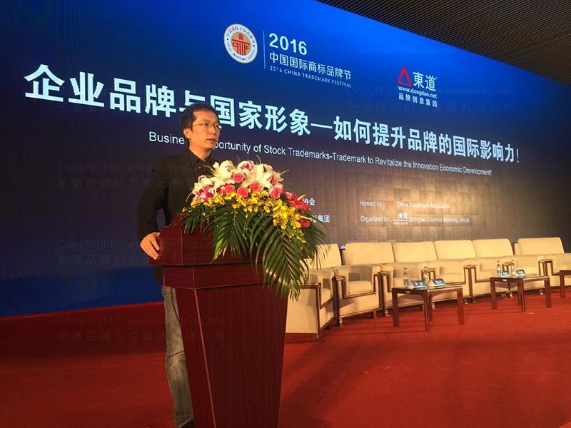 GD真人官网品牌创意集团董事长解建军在大会上发表演讲