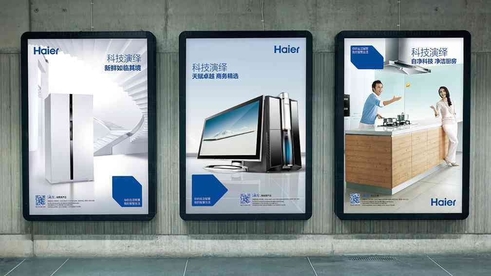 海尔产品广告设计
