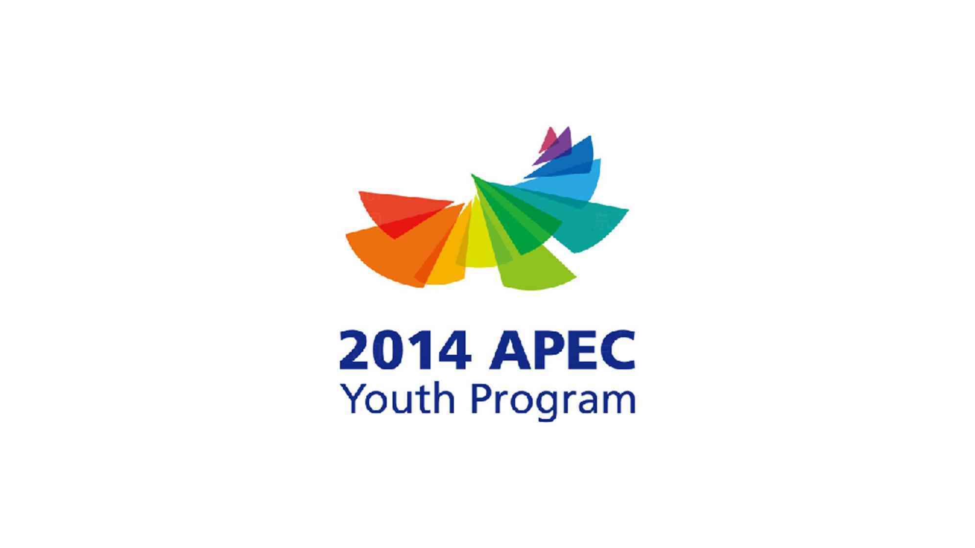 青年APEC会议LOGO设计、VI设计