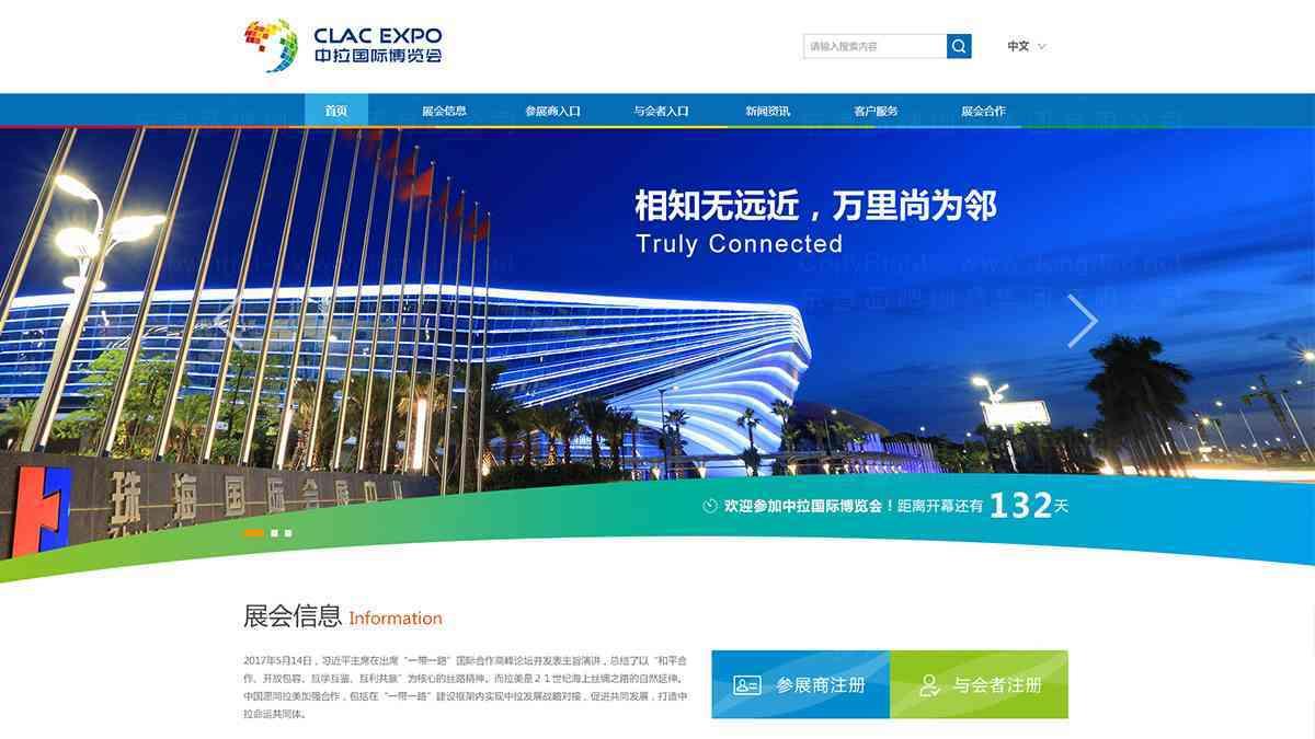 博览会网站设计