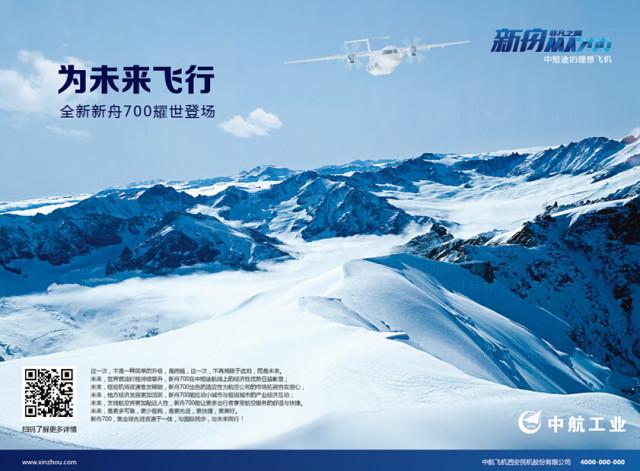 中航工业产品推广宣传图