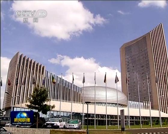 非盟会议中心