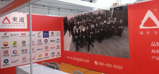 第八届中国北京国际文化创意产业博览会现场
