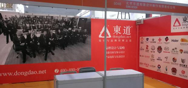 第八届中国北京国际文化创意产业博览会东道展位