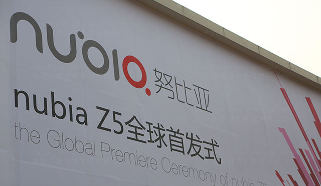 中兴nubia z5全球发布会