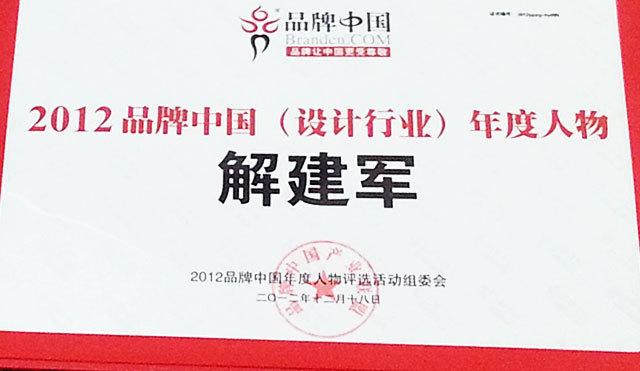 东道董事长解建军先生荣膺2012品牌中国行业年度人物