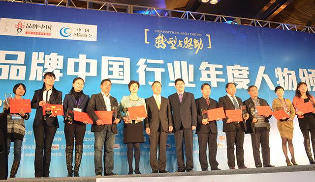 2012品牌中国年度人物评选活动