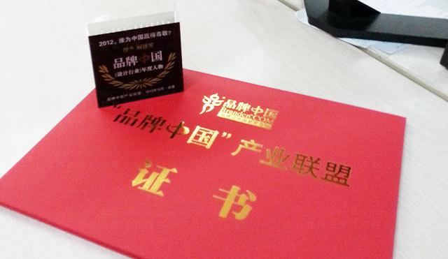 东道董事长解建军先生荣膺2012品牌中国行业年度人物证书