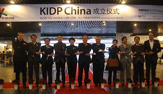 """东道国际部总裁费斌受邀出席""""KIDP China""""成立仪式2"""