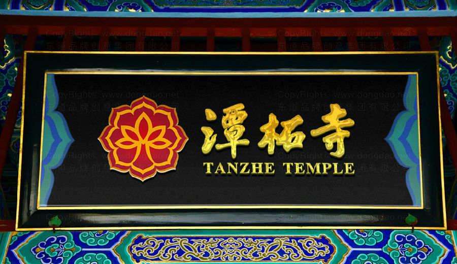 潭拓寺logo匾额