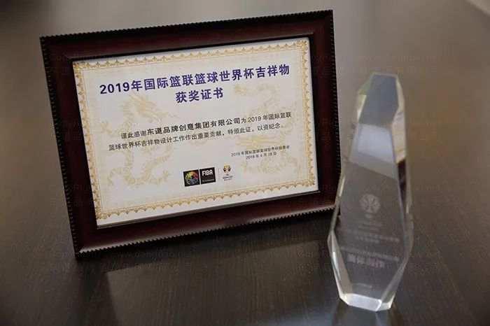 2019年国际篮联篮球世界杯吉祥物获奖证书及奖杯