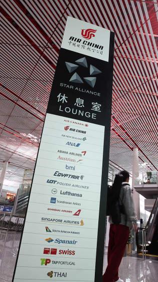 东道品牌创意集团案例 • 中国国际航空公司整体品牌形象以及T3航站楼环境导示系统服务