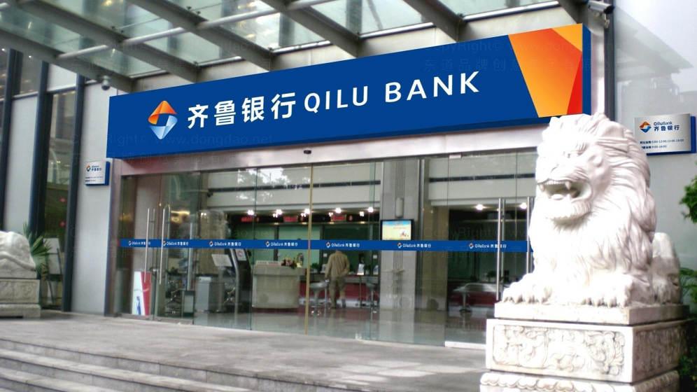 齐鲁银行标志设计