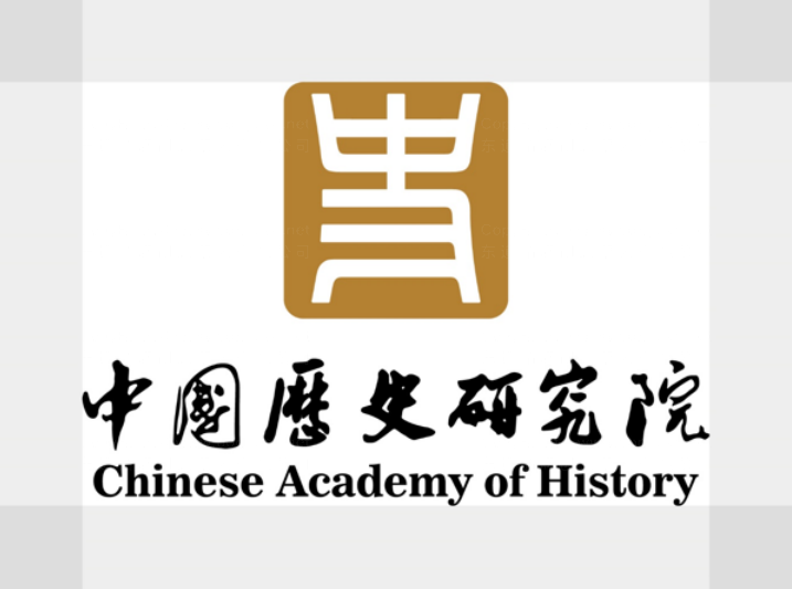 鉴古知今,中国历史研究院标识展大国文化自信
