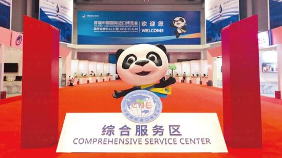 东道助力中国国际进口博览会提升品牌影响力
