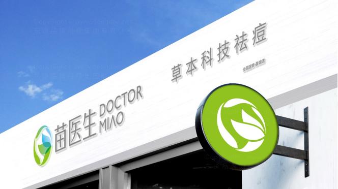 东道助力苗医生持续提升品牌价值