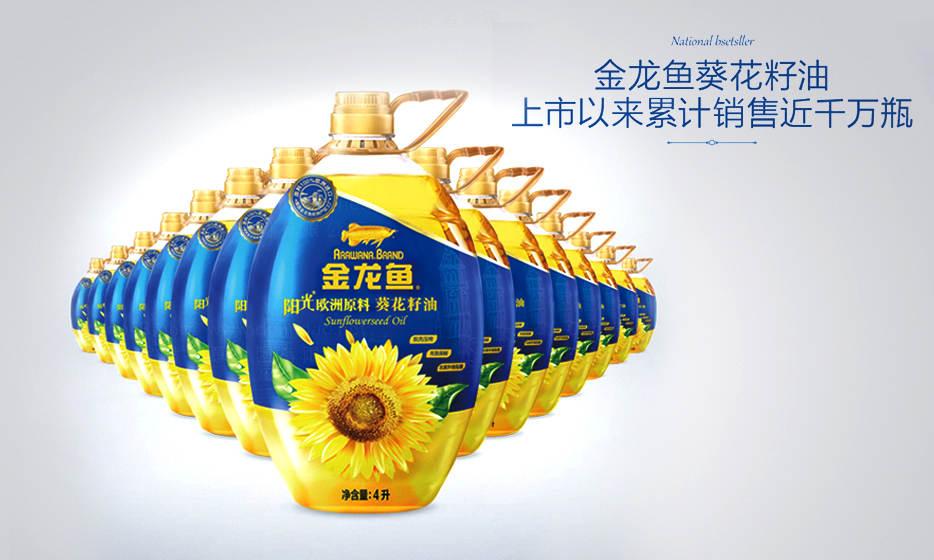 金龙鱼葵花油系列产品包装设计