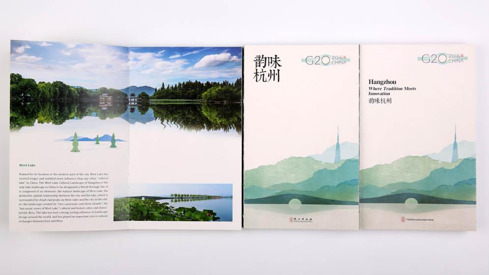 G20杭州峰会书籍宣传册设计
