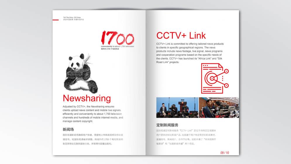央视国际视通画册设计