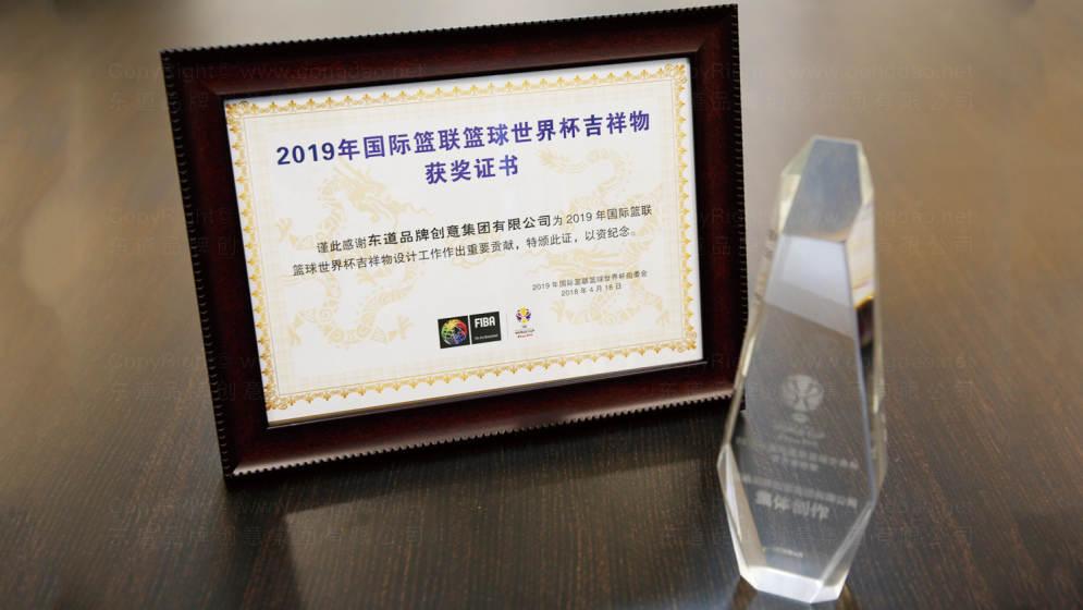 东道为2019男篮世界杯设计吉祥物获奖证书