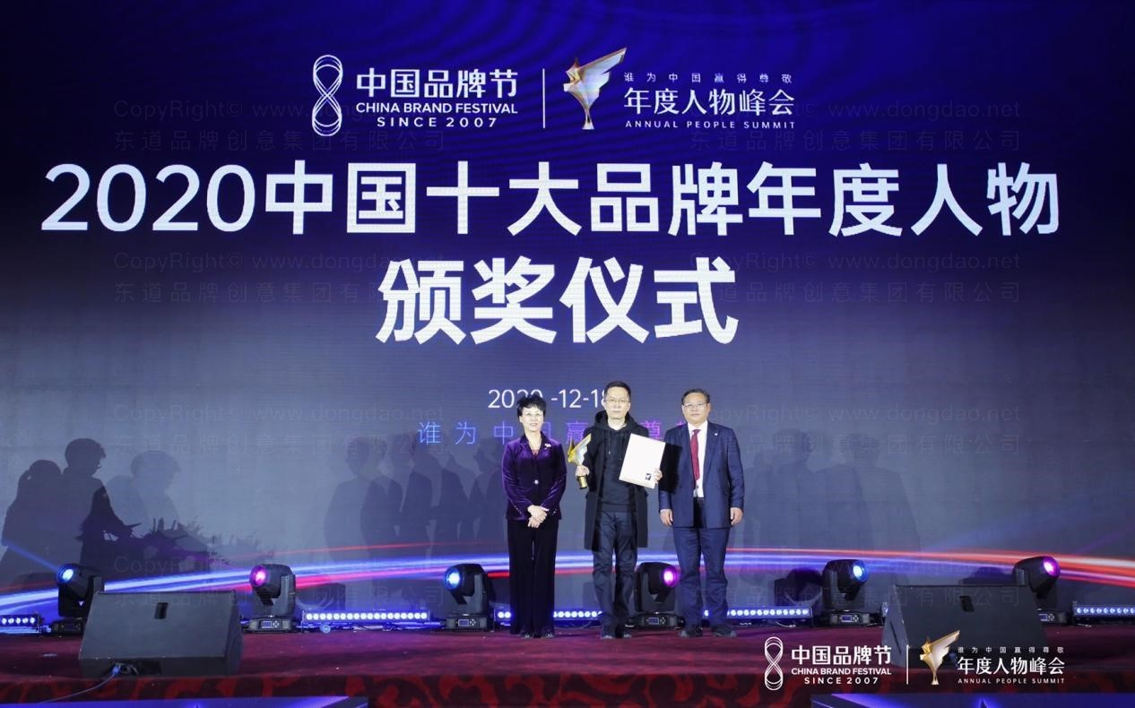 """亚博APP品牌创意集团集团董事长解建军荣膺""""2020中国十大品牌年度人物"""""""