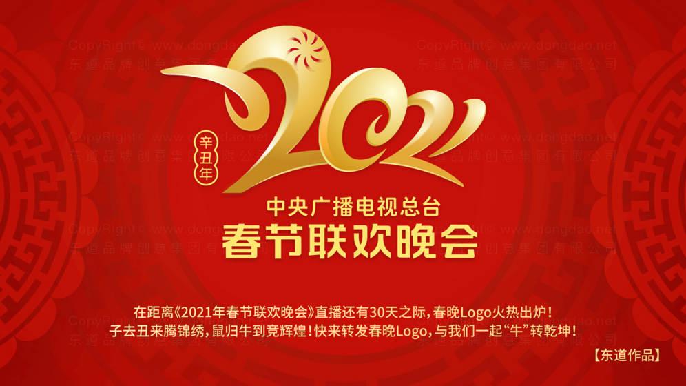2021春晚logo