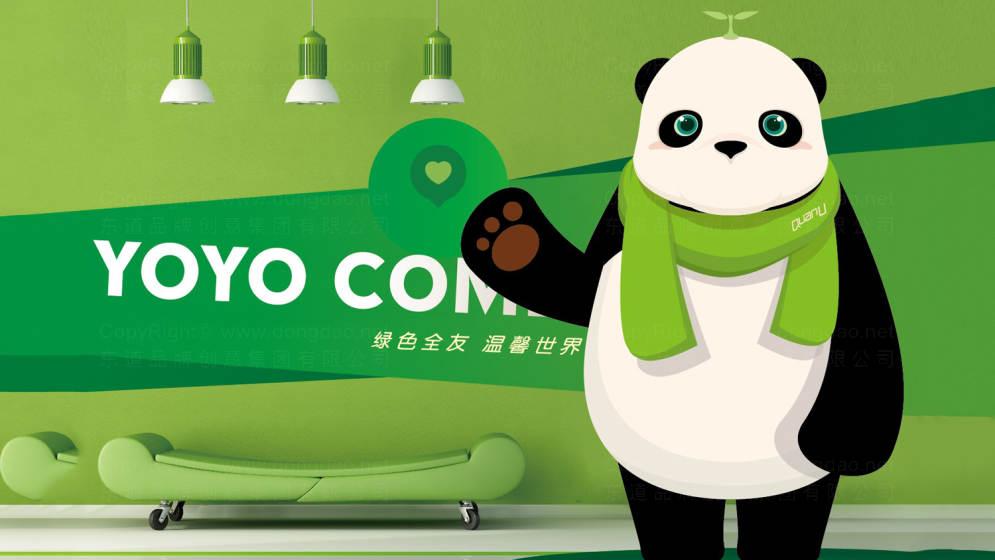 东道为全友家居设计的吉祥物——YOYO
