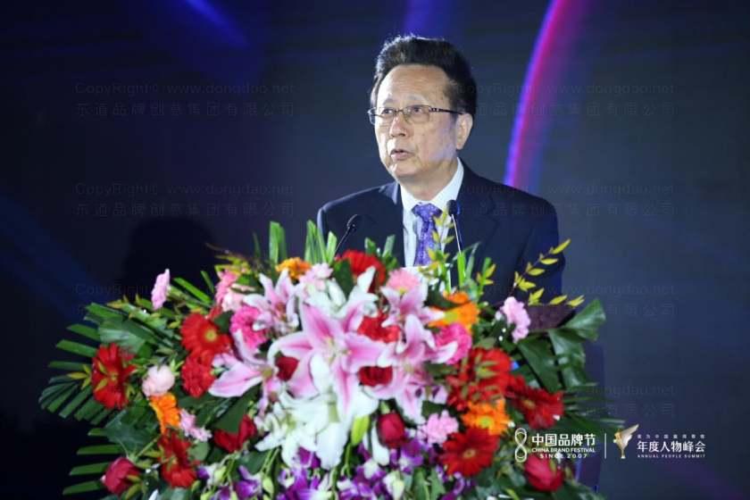 十二届全国人大常委会副委员长、民建中央原主席、中华思源工程扶贫基金会理事长陈昌智出席本届峰会并致辞
