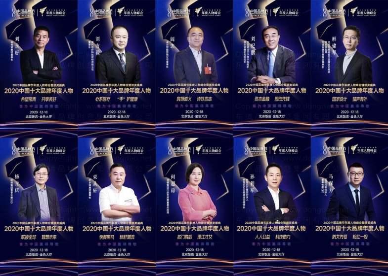 2020中国十大品牌年度人物