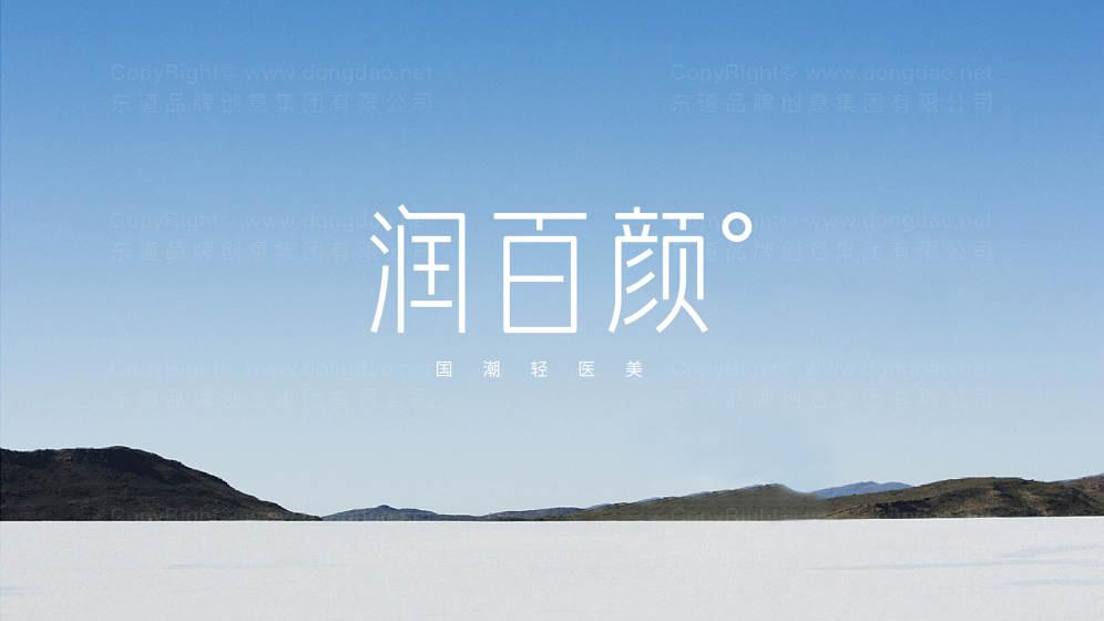 """中国品牌设计塑造""""润百颜""""品牌最人青睐"""