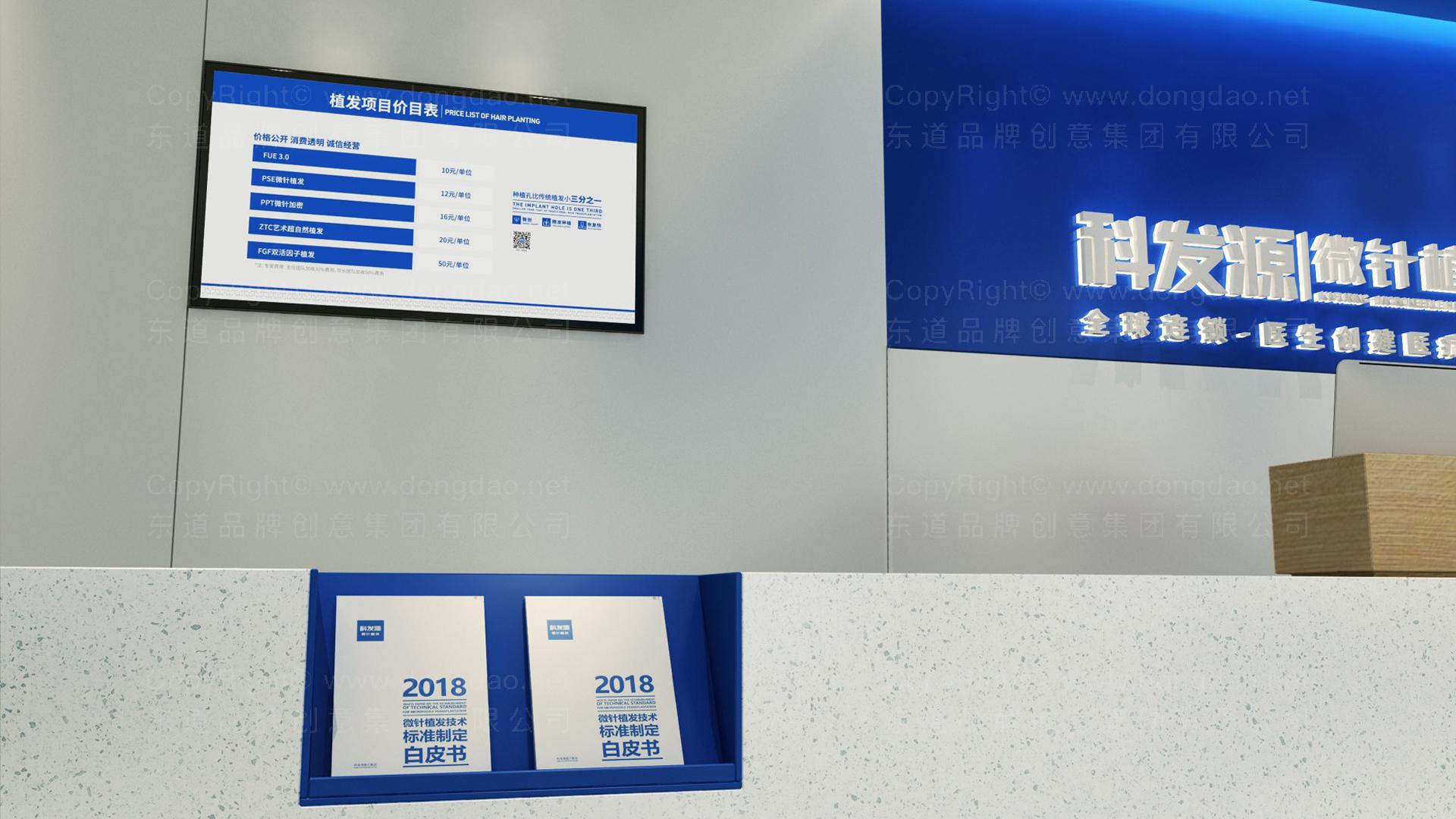 Si設計服務助力科發源品牌升級