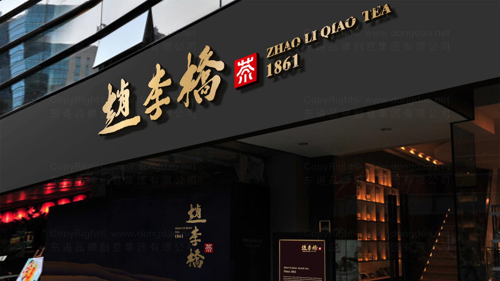 品牌设计赵李桥LOGO&VI设计应用场景_3