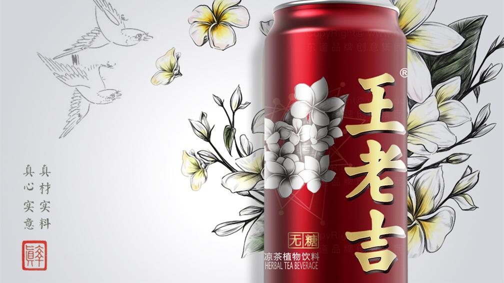 产品包装案例王老吉减糖凉茶