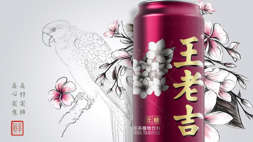 快速消费产品包装王老吉减糖凉茶