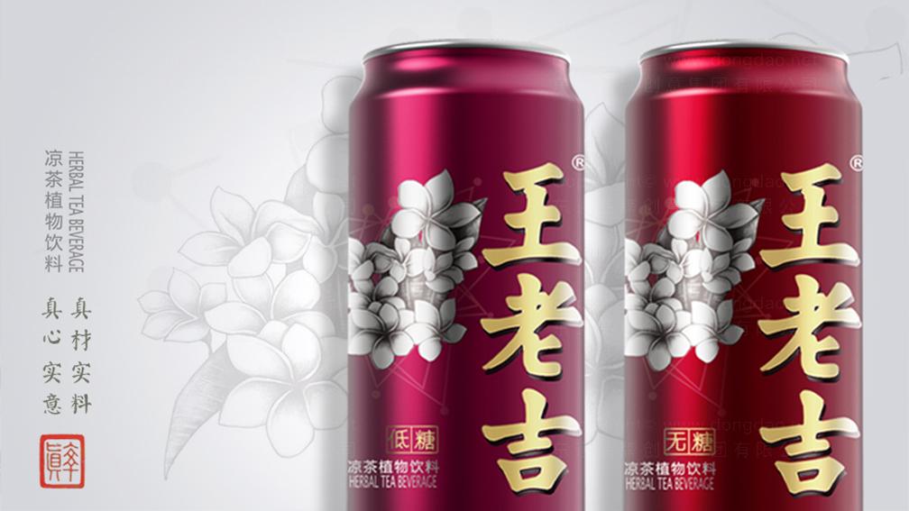 产品包装王老吉减糖凉茶应用场景_1