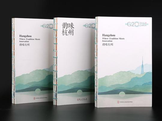 G20圖書設計編輯印刷制作應用場景_3