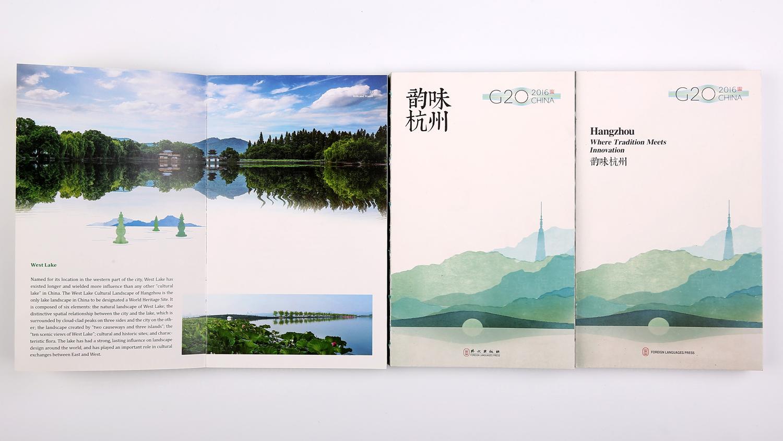 政府组织视觉传达G20图书设计编辑印刷制作