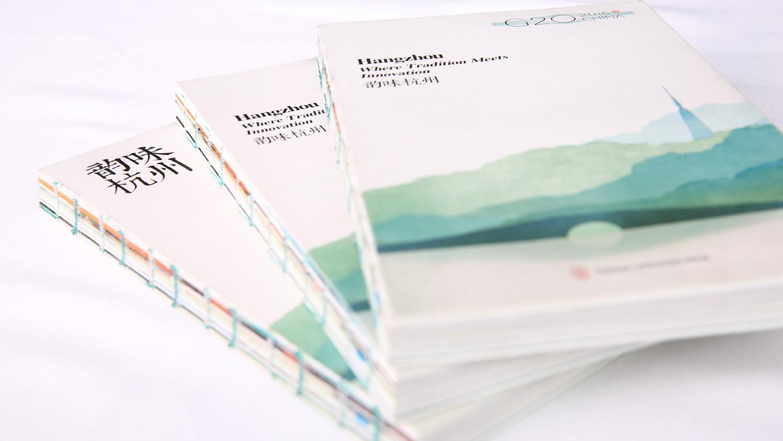 视觉传达G20图书设计编辑印刷制作应用