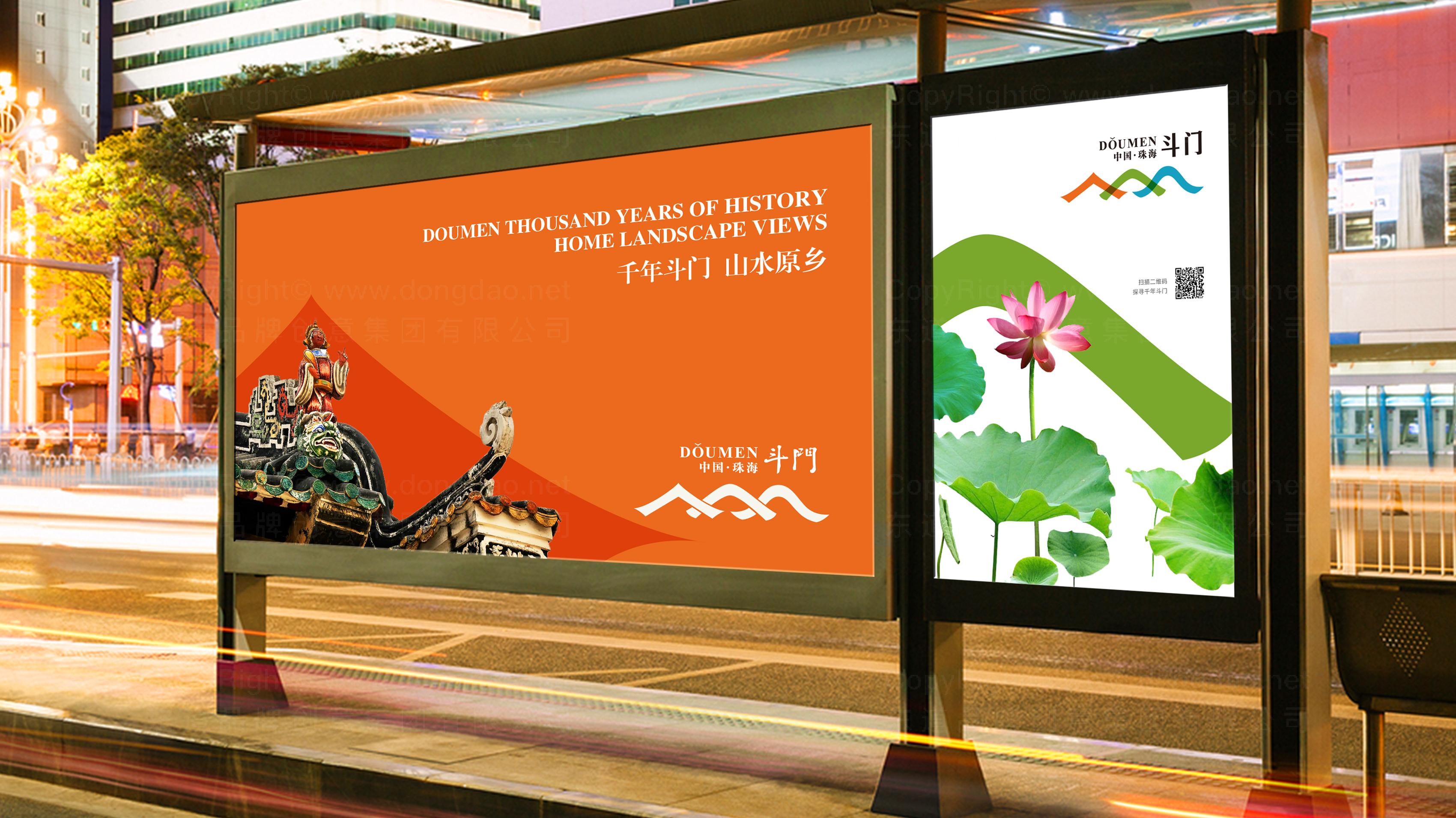 斗门旅游局logo设计、vi设计应用场景_6