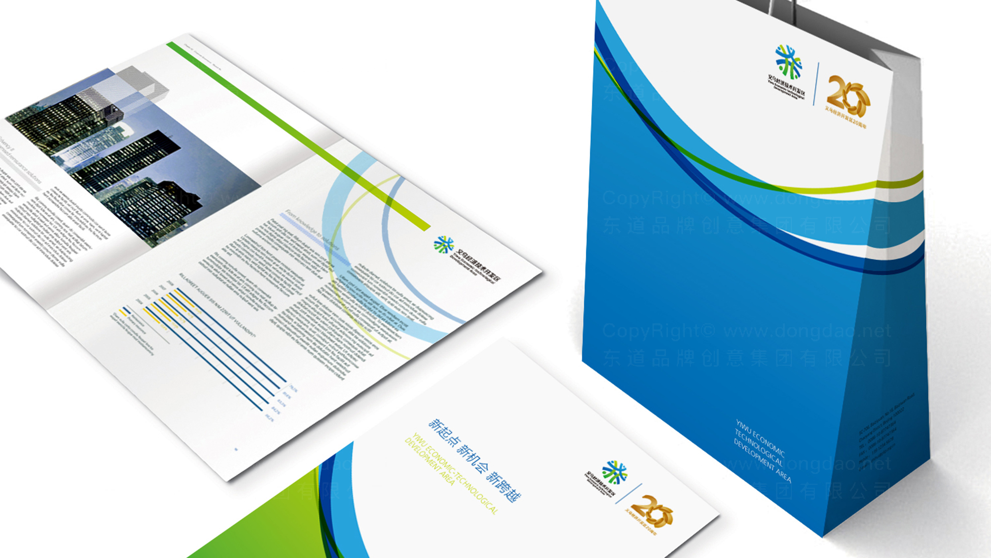 品牌设计义乌经济技术开发区LOGO&VI设计应用