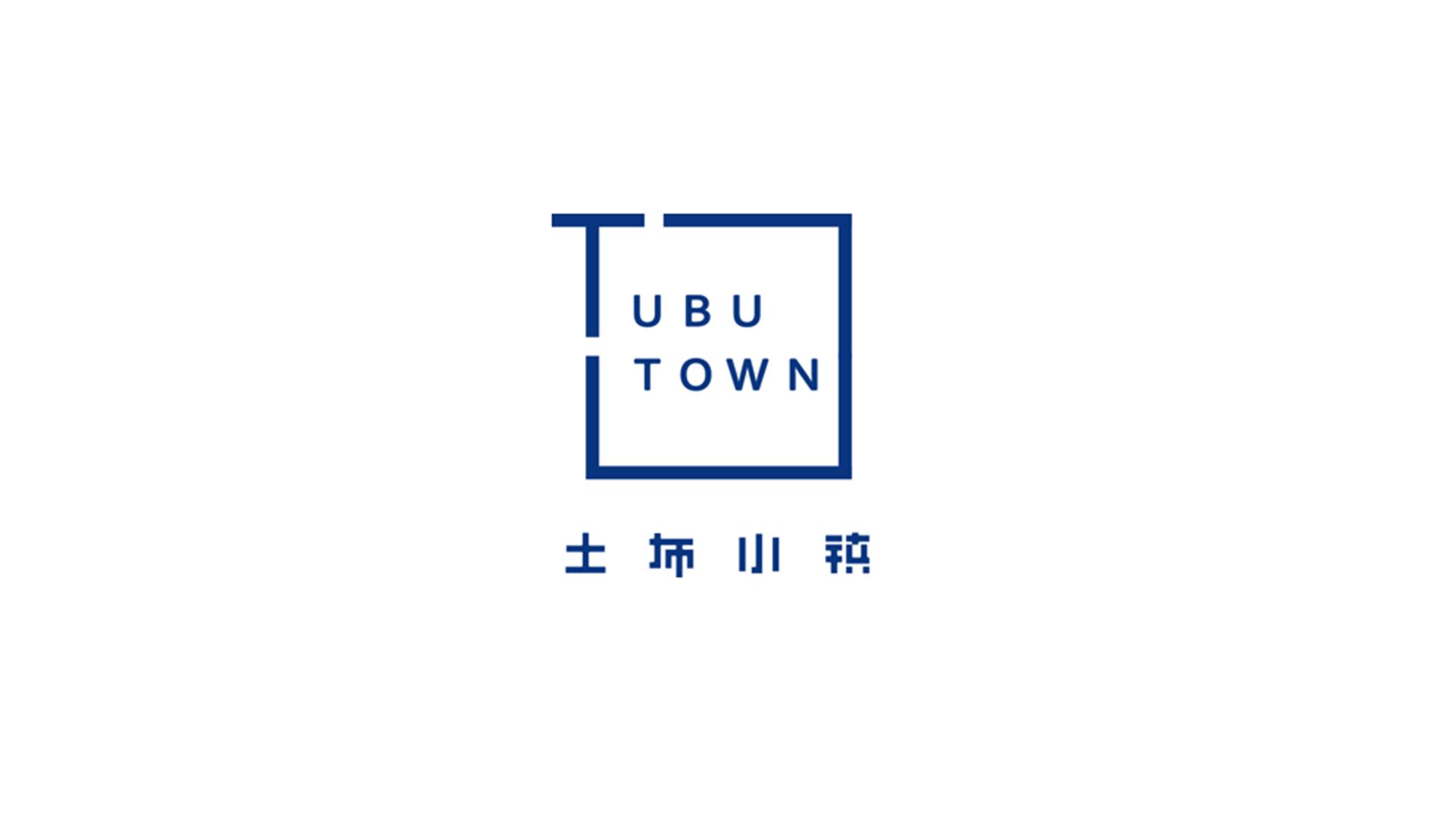 环境城市品牌设计贞丰县土布小镇LOGO&VI设计