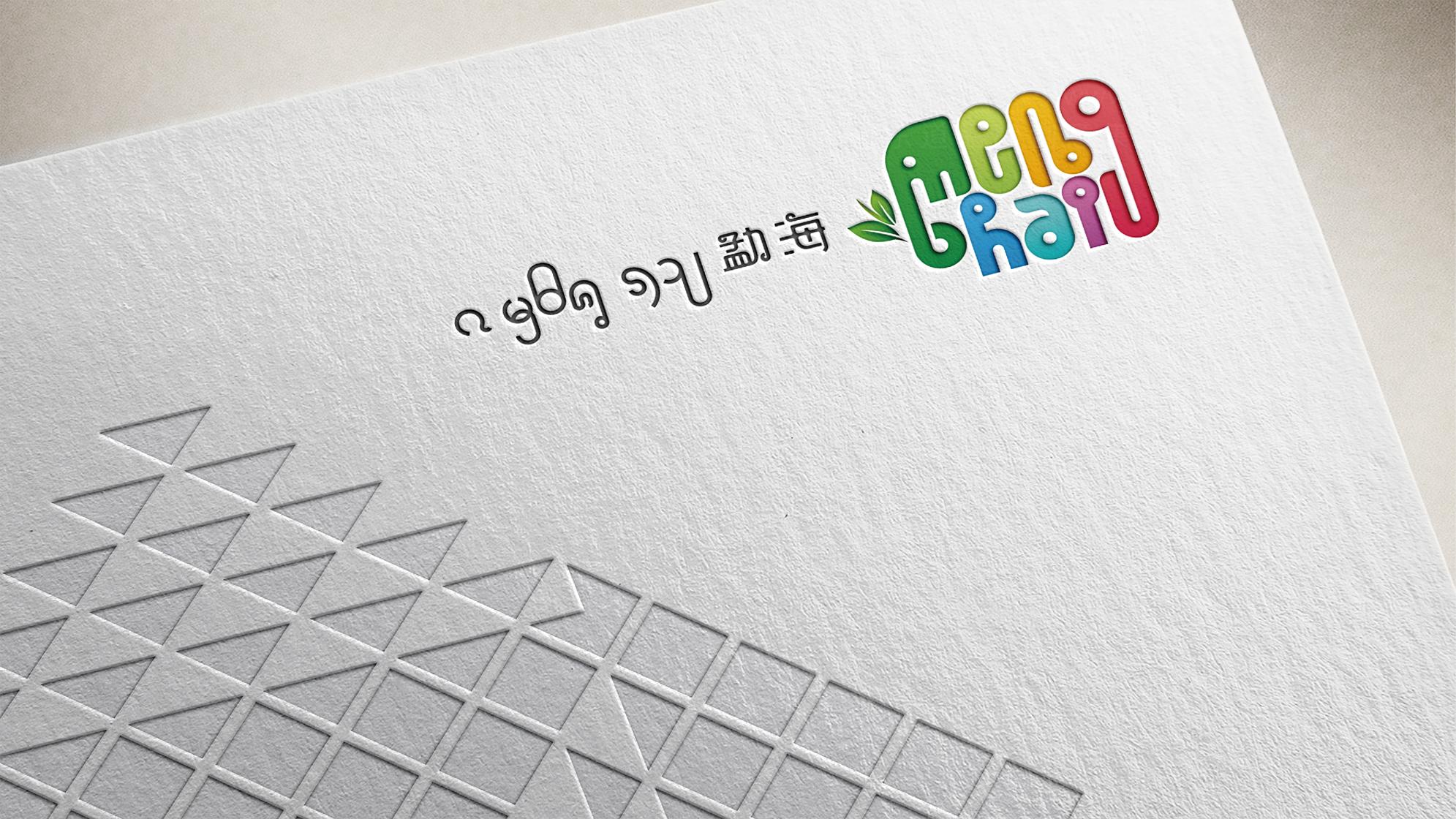 勐海城市logo设计、vi设计应用场景_8