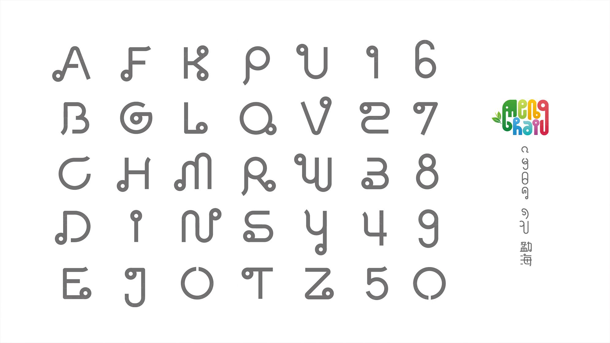 勐海城市logo设计、vi设计应用场景_4