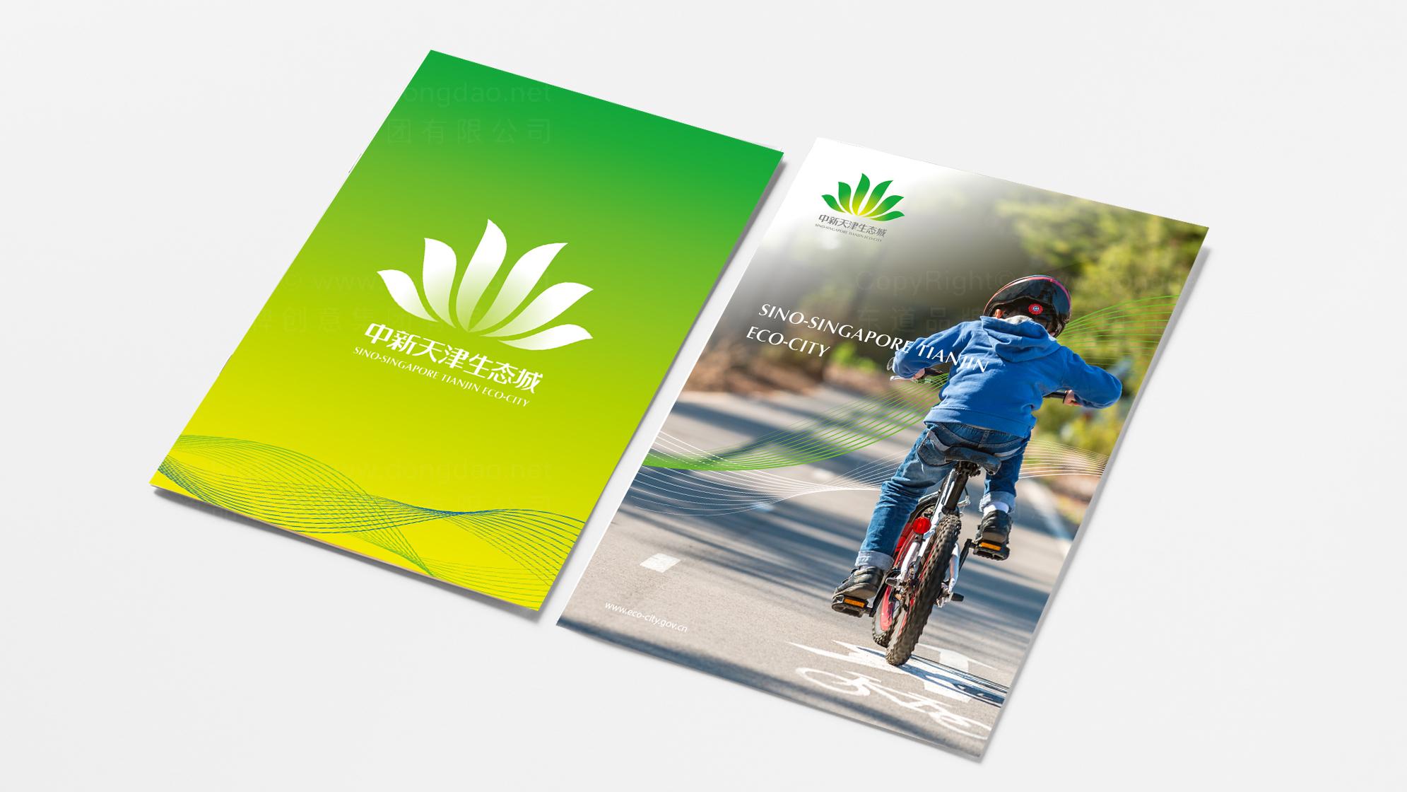 品牌设计天津中新生态城LOGO&VI设计应用场景