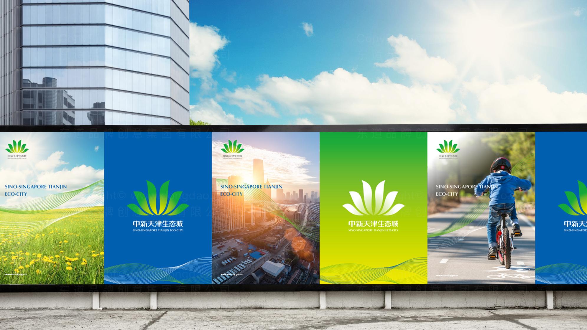 品牌设计天津中新生态城LOGO&VI设计应用场景_1