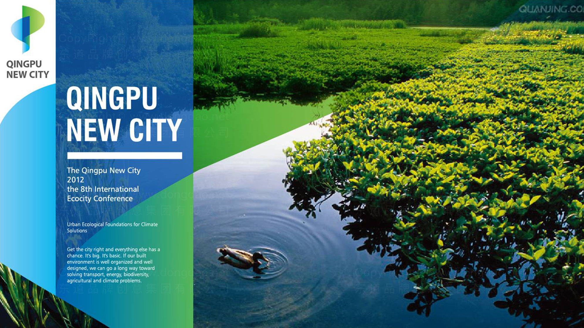 环境城市品牌设计清浦新城LOGO&VI设计