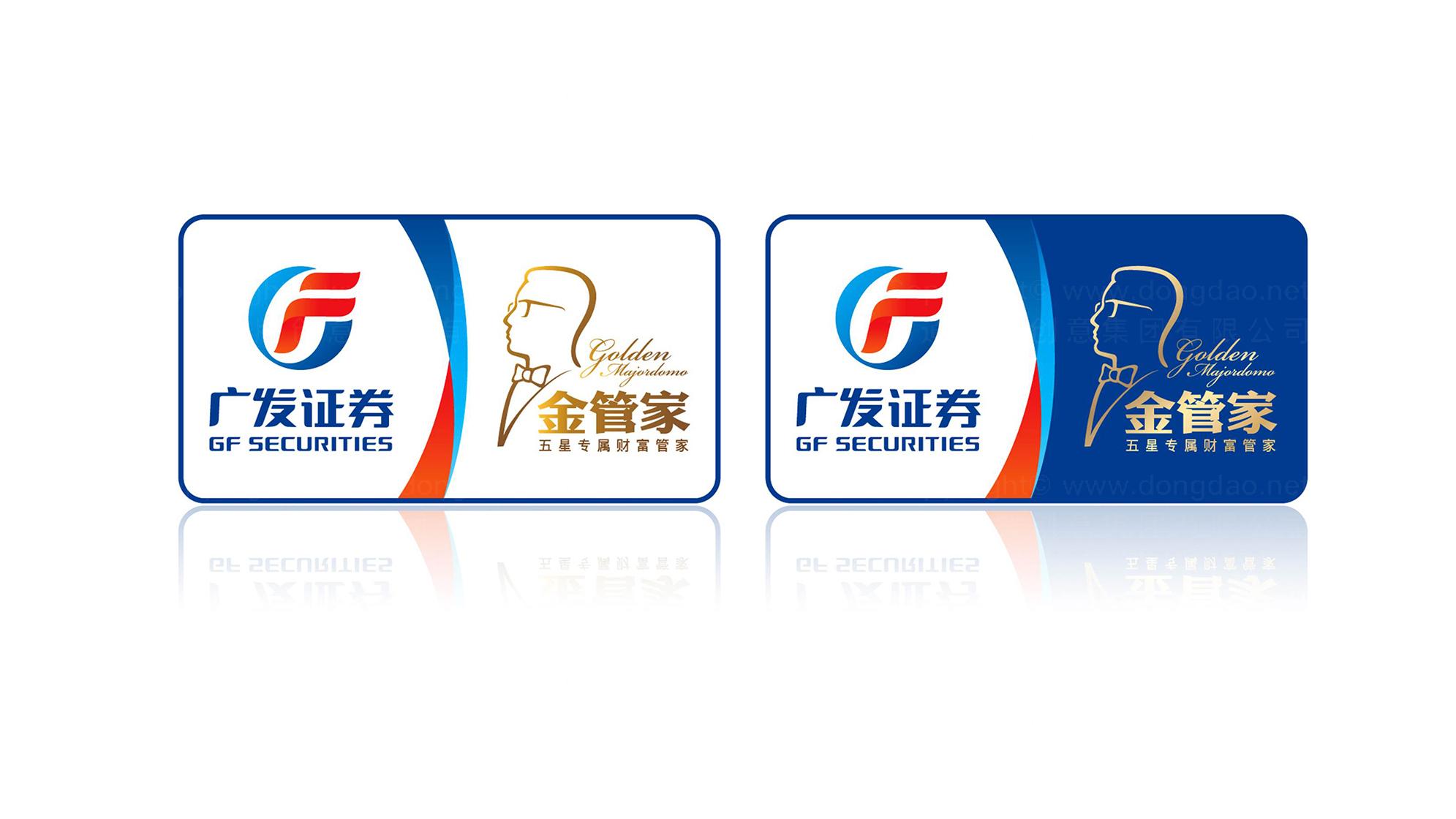 品牌设计广发证券LOGO&VI设计应用