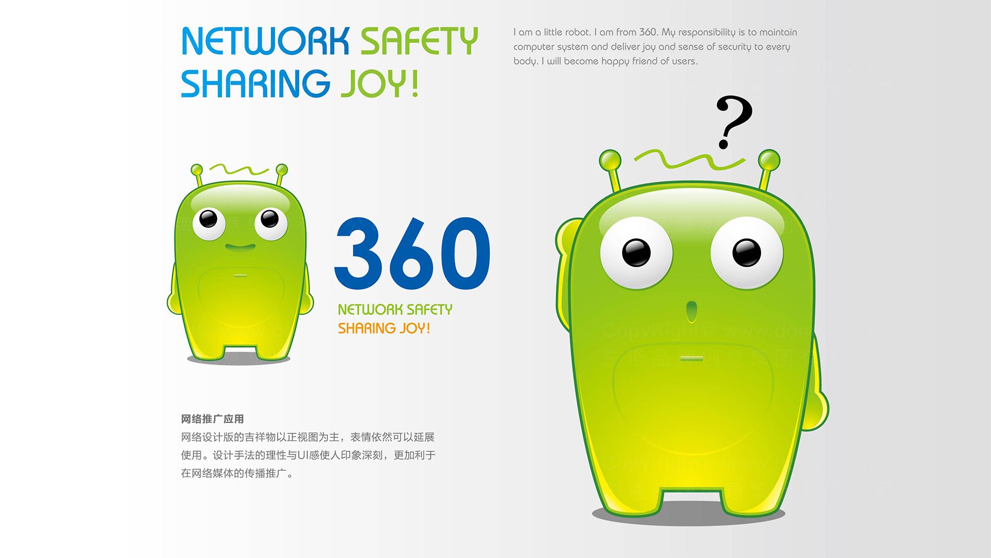 品牌设计360安全中心LOGO&VI设计应用场景_8