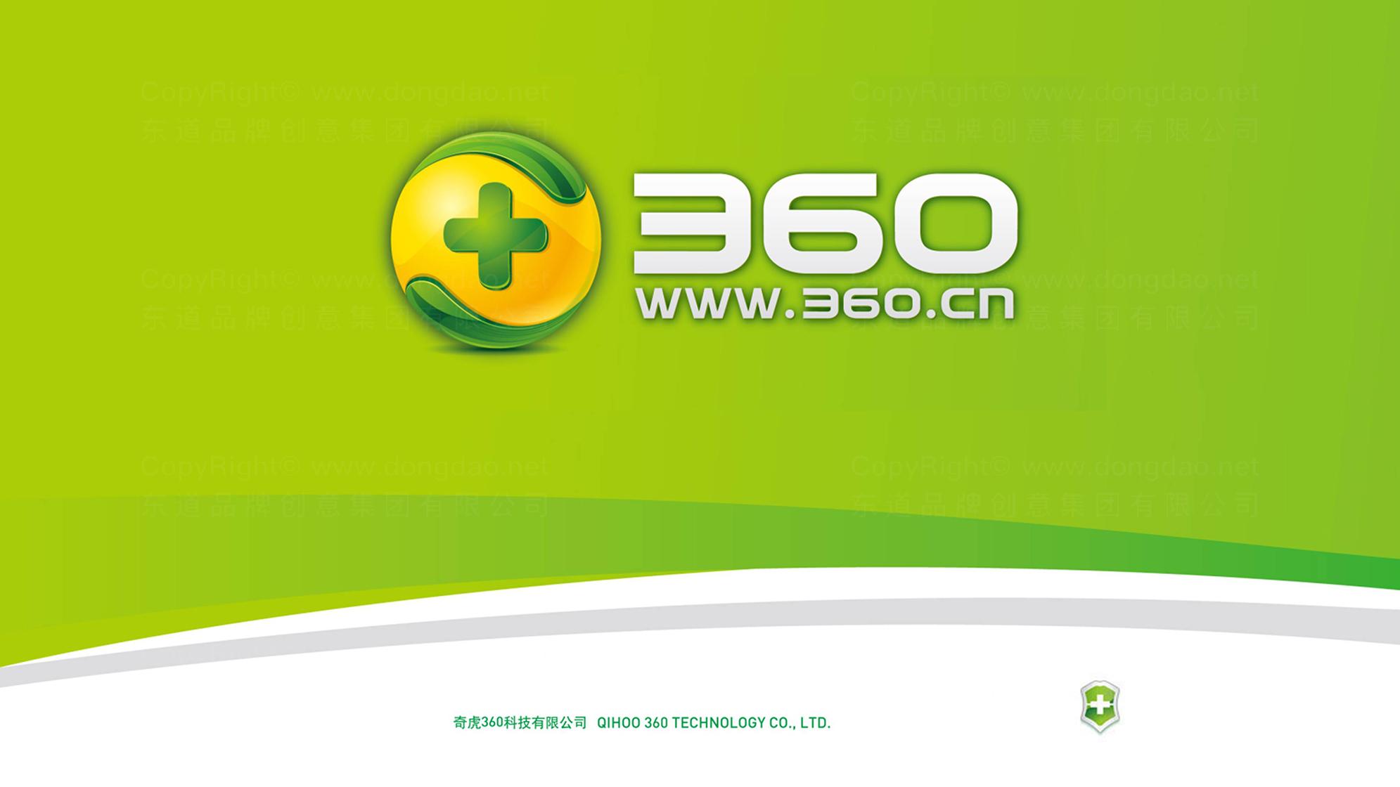 IT通讯品牌设计360安全中心LOGO&VI设计