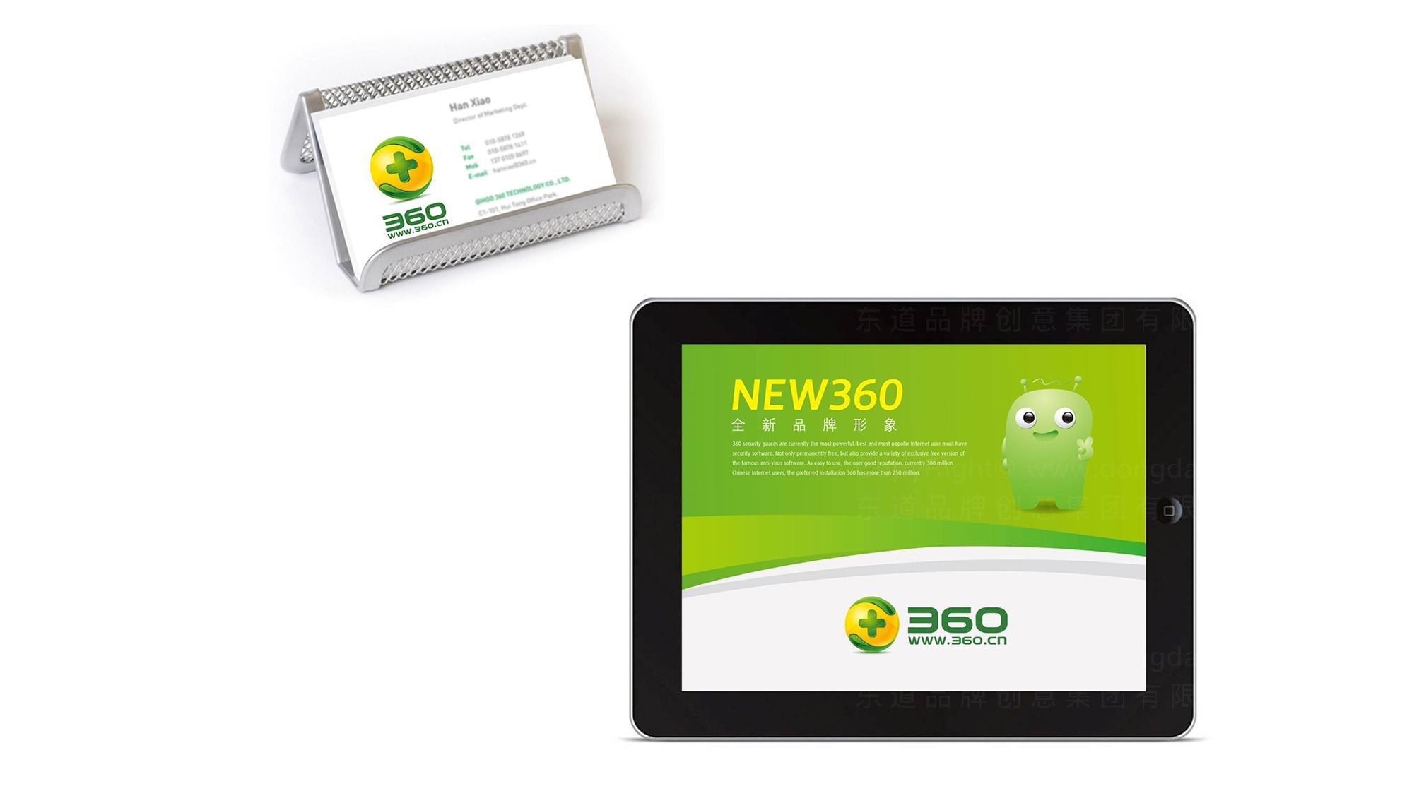 品牌设计360安全中心LOGO&VI设计应用场景_2